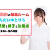 新潟市の献血ルーム ばんだいゆとりろ の感想と様子と注意点 人が少ない日の特徴