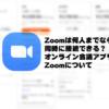 Zoomは何人までなら同時に接続できる?オンライン会議アプリZoomについて