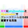 簡単にphotoshopとillustratorでグレースケール画像の色を変更する方法