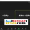Zoomの表示される名前を変更する方法4つを解説