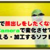 ZOOMで顔出しをしたくない時にSnapCameraで変化させて隠す方法。顔を変える・加工する