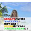 WEBカメラがない時に スマートフォンで 代用する方法! iVCamのアプリでWEB会議用にス