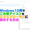 Windows10でごみ箱アイコンをエクスプローラーに表示する方法