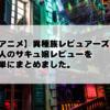 【2020.03.30更新】完結【アニメ】異種族レビュアーズ 各人のサキュ嬢レビューを簡単