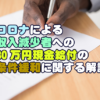 【撤回】コロナによる収入減少者への30万円現金給付の条件緩和に関する解説