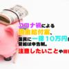 コロナ禍による現金給付案、国民に一律10万円に!受給は申告制。注意したいことや時期
