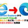 Internet ExplorerからMicrosoft Edgeにお気に入りなどをインポートする方法 入れ替