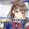 windows10でごみ箱アイコンがなくなった時に表示する方法