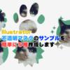 Illustrator 不透明マスクのサンプルを簡単に5種作成します