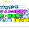 Windows10でファイルの拡張子を表示・非表示にする方法3種【初心者向け】