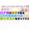 【撤回】コロナ禍の補償である30万円現金給付案  対象となる人をざっくりと解説