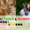 【アニメ】TIGER & BUNNYの2期制作決定! 1期のあらすじと特徴を解説