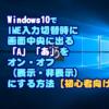 Windows10でIME入力切替時に画面中央に出る「A」「あ」をオン・オフ(表示・非表示)