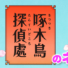 【7月7日更新】【完結】(12話まで)啄木鳥探偵處(きつつきたんていどころ)のネタ