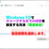 Windows10でスリープするまでの時間を設定する方法(電源設定)