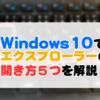 Windows10でエクスプローラーの開き方5つを解説