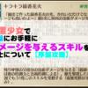 ゲームアプリ放置少女で序盤にお手軽にダメージを与えるスキルを持つ謀士について【序