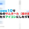 Windows10でファイルのサムネール(縮小版)を表示したりアイコンにしたりする方法
