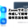 Zoomでミーティングを作成して招待する時の操作方法を解説