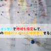 ツイッターで地域を指定して、その地域のツイートを検索表示する方法