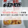 「チーズアーモンド」三幸製菓-新潟で出会ったお菓子を紹介02 写真や感想などもあり