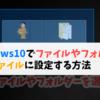 windows10でファイルやフォルダーを隠しファイルに設定する方法