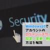 Windows10でアカウントのログインパスワードを設定・変更・削除する方法を解説