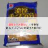 「濃厚チーズ気分」三幸製菓-新潟で出会ったお菓子を紹介01 写真や感想などもありま