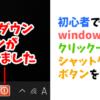 初心者でも作成できるwindows10でクリック一発でシャットダウンするボタンを作る方法