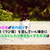 野良猫が家の周りで用(フン尿)を足していく場合に入らなくしたり寄せなくする方法は