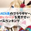 FANZA系の無料ブラウザゲームでエロいシーンを見やすいゲームランキング