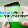Windows10でLINEを使う方法と設定方法を解説