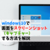 windows10で画面をスクリーンショット(キャプチャー)する方法を解説