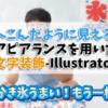 へこんだように見えるアピアランスを用いた文字装飾-Illustrator-