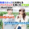 動画テロップにも使えるアピアランスを用いた文字装飾-Illustrator-