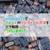 windows10でフォントのインストール方法を3つ解説【初心者向け】