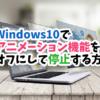 Windows10でアニメーション機能をオフにして停止する方法