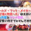 「ガールズ・ブック・メイカー~君が描く物語~R」はエロいのか?ゲーム内容とプレイ