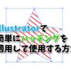 Illustratorで簡単にハッチングを適用して使用する方法