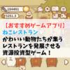 【おすすめゲームアプリ】ねこレストラン かわいい動物たちが集うレストランを発展さ