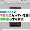 photoshopでタブ表示になっている画像を順番に表示する方法