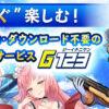 G123のデータをアカウント登録&SNS登録で保存しよう! - G123.jp