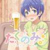 TVアニメ『たくのみ。』公式ホームページ|TBSテレビ