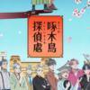 TVアニメ「啄木鳥探偵處」公式サイト
